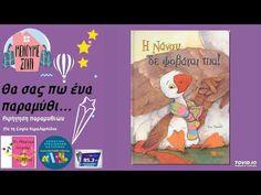 Το Μαγικό Λυχνάρι της Νεφέλης - «Η ΝΑΝΣΥ ΔΕ ΦΟΒΑΤΑΙ ΠΙΑ» - YouTube Evo, Christmas Diy, Preschool, Cover, Books, Youtube, Kids, Young Children, Libros