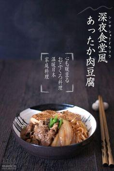Drink Menu Design, Food Poster Design, Food Design, Web Design, Food Promotion, Menu Layout, Food Film, Asian Street Food, Tofu Dishes