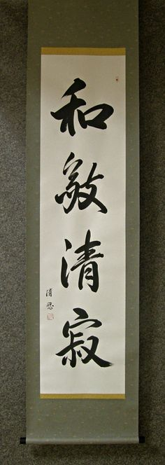 [ Calm Down and Act in Union ] Famous Kanji Phrase Chinese Calligraphy, Calligraphy Art, Christianity In Japan, Zen Tea, Japanese Kanji, Japanese Tea Ceremony, Chinese Brush, Japanese Characters, Action Painting