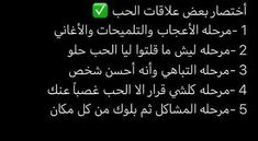 Pin By سيرين On ايشي Funny Arabic Quotes Arabic Quotes Words