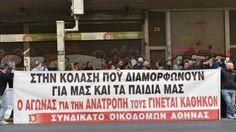 24ωρη απεργία την Τετάρτη στο έργο του «Άκτωρα» στο ρέμα Πικροδάφνης στην Ηλιούπολη | 902.gr