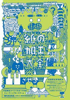『デザインのひきだし 25』の文字連載は、赤松陽構造氏と「翼の王国」 ● type.center