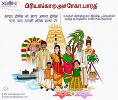 Email address in Tamil language. The best way to connect and engage with local audience Business Emails, Business Tips, Tamil Language, Worksheets For Kids, Email Address, Connect, News, Kids Worksheets, Activity Sheets For Kids