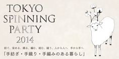 Tokyo Spinning party