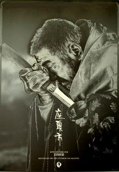 Just because a man is blind...does not mean he cannot see. Zatoichi-Shintaro Katsu