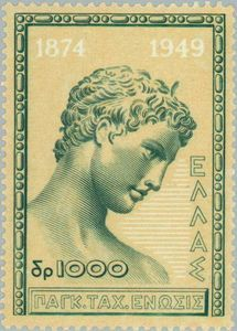 Anniversary - Youth of Marathon Greek Art, Stamp Collecting, Ancient Greece, My Stamp, Beautiful Beaches, Nostalgia, Anniversary, Youth, Retro