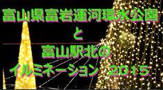 【富山散策物語】 環水公園と駅北のイルミネーション