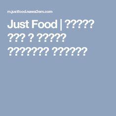 Just Food | وصفات طبخ و طبخات بالدجاج للغداء