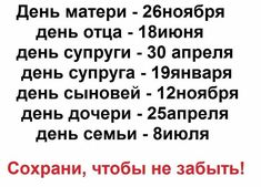 Quotes And Notes, Words Quotes, Life Quotes, Russian Quotes, Funny Phrases, L Love You, Interesting Information, Man Humor, Blog Tips