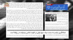-  سیمای آزادی تلویزیون ملی ایران –  ۲۹ بهمن ۱۳۹۵