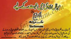 Wazifa for love husband and wife/Mian Biwi Main Muhabbat Kay Liye Wazifa In Urdu View Wazaif Download Wazaif Mian Biwi Main Muhabbat Kay…