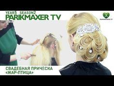 "Свадебная причёска ""жар-птица"" ✿ Лариса Реча. Парикмахер тв. - YouTube"