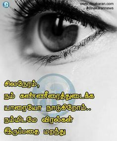 162 Best Tamil Quotes Images Tamil Kavithaigal Good Morning
