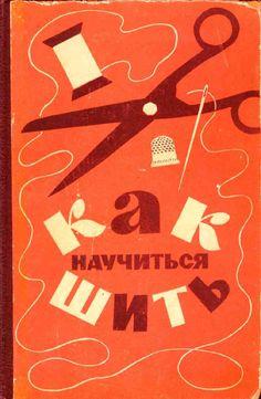 Как научиться шить (1964) евтушенко ма и др