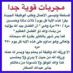 Islam Beliefs, Duaa Islam, Islam Hadith, Islamic Teachings, Islam Religion, Islamic Dua, Islam Quran, Quran Quotes Love, Islamic Love Quotes