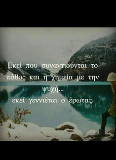 Feeling Loved Quotes, Love Quotes, Greek Words, This Is Love, Greek Quotes, Poetry, Messages, Feelings, Sayings
