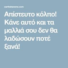 Απίστευτο κόλπο! Κάνε αυτό και τα μαλλιά σου δεν θα λαδώσουν ποτέ ξανά! My Beauty, Beauty Secrets, Beauty And The Beast, Health And Beauty, Health And Wellness, Beauty Hacks, Health Fitness, Hair Beauty, Beauty Tips