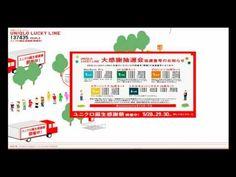 Uniqlo Luckly line Digital campaign case study