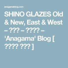 SHINO GLAZES Old & New, East & West – 志野釉 – 古今東西 – 'Anagama' Blog [ あながま ブログ ]