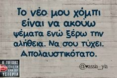 Funny Greek Quotes, Funny Quotes, Funny Memes, Jokes, Wisdom Quotes, True Quotes, Motivational Quotes, Tell Me Something Funny, Favorite Quotes
