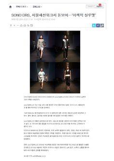 SONO DRS, 서울패션위크서 돋보여‥'이색적 실루엣'