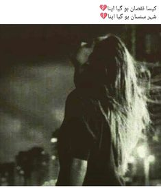 Alishna khan - poetry Soul Poetry, Poetry Pic, Poetry Feelings, Fact Quotes, Poetry Quotes, Urdu Quotes, Islamic Quotes, Qoutes, Deep Words