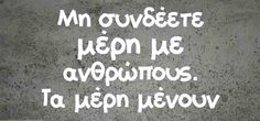greek quotes Wisdom Quotes, Words Quotes, Life Quotes, Sayings, Sarcastic Quotes, Funny Quotes, Like A Sir, Funny Greek, Funny Statuses
