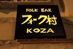 Folk, Home Decor, Decoration Home, Popular, Room Decor, Forks, Folk Music, Home Interior Design, Home Decoration