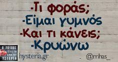 Funny Greek, Jokes, Humor, Funny Shit, Chistes, Humour, Memes, Funny Jokes, Funny Pranks