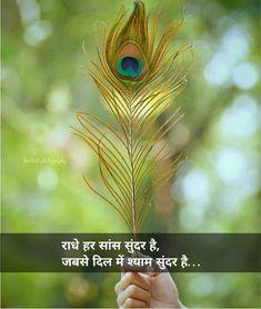 Radha Krishna Pictures, Radha Krishna Love, Hare Krishna, Krishna Quotes In Hindi, Radhe Krishna Wallpapers, Indian Customs, Jai Shree Krishna, Radha Krishna Images