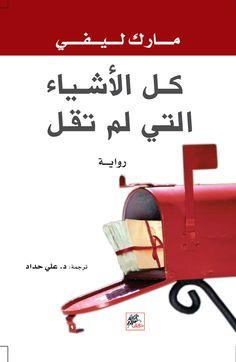 All those things we never said - LEBANON
