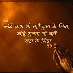 Azadi ke pankh ( Colors your life ): हिन्दी सुविचार Hindi quote Apj Quotes, Sufi Quotes, Hindi Quotes On Life, Life Quotes Pictures, Quotes About God, Spiritual Quotes, Words Quotes, Love Quotes, Hindi Shayari Life