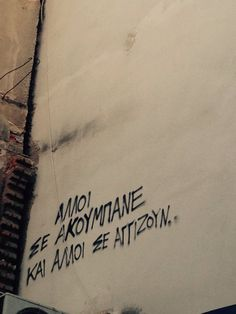 ideas for quotes deep love greek My Life Quotes, Wise Quotes, Motivational Quotes, Greek Love Quotes, Graffiti Quotes, Street Quotes, Greek Words, Writing Quotes, Couple Quotes