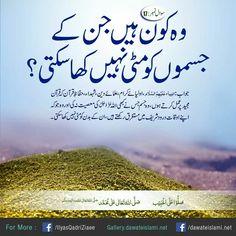 Muslim Love Quotes, Beautiful Islamic Quotes, Religious Quotes, Islam Hadith, Allah Islam, Islam Quran, Alhamdulillah, Imam Ali Quotes, Hadith Quotes