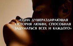 «ОДНА ДУШЕРАЗДИРАЮЩАЯ ИСТОРИЯ ЛЮБВИ, СПОСОБНАЯ ЗАДУМАТЬСЯ ВСЕХ И КАЖДОГО»
