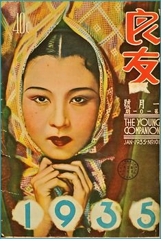 SweetnSour Swing: vintage Chinese fashion old Shanghai Liang You Shanghai Girls, Old Shanghai, Vintage Advertisements, Vintage Ads, Vintage Posters, Old Magazines, Vintage Magazines, Chinoiserie, Chinese Picture
