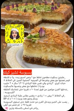 Arabic Dessert, Arabic Food, Cooking Cake, Cooking Recipes, Sweets Recipes, Cake Recipes, Middle Eastern Desserts, Delicious Desserts, Yummy Food