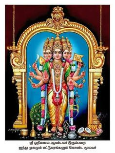 Skandha Saraswati Goddess, Shiva Shakti, Lord Murugan Wallpapers, Lord Ganesha Paintings, Lord Balaji, Wallpaper Images Hd, Hindu Mantras, Tanjore Painting, God Pictures