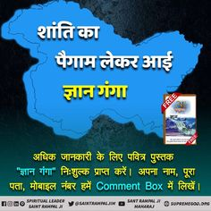 pulwama attack news/jammu and Kashmir culture Spiritual Path, Spiritual Quotes, Peace Messages, Radha Soami, Allah God, Happy Navratri, Spirituality Books