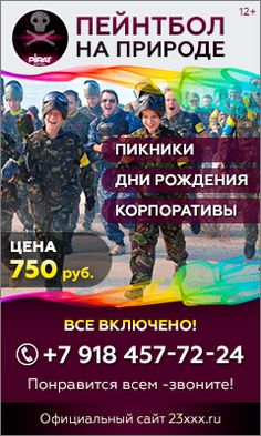 Paintball club Sochi - Maria Home