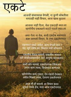 राहण्यात एकटे,,असेल काय वेगळी बात ?? Marathi Love Quotes, Marathi Poems, Hindi Quotes, Qoutes, Love U Forever Quotes, Motivational Poems, Father Quotes, My Emotions, Love Yourself Quotes