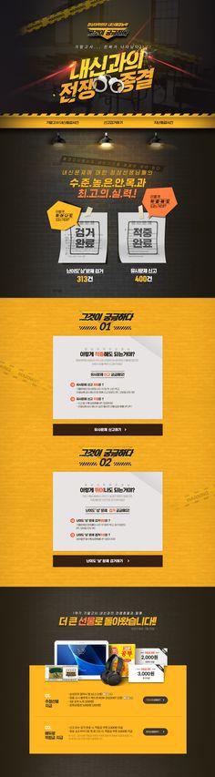 #학원이벤트 #이벤트페이지디자인 #이벤트디자인 #컨텐츠디자인 Site Design, Web Design, Promotional Design, Event Page, Event Design, Cool Designs, Editorial, Banner, Layout