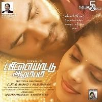 Vilayattu Aarambam 2017 Tamil Movie Mp3 Songs Download Isaimini Kuttyweb Mp3 Song Mp3 Song Download Songs