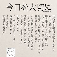 タグチヒサト(@taguchi_h)さん | Twitter Wise Quotes, Famous Quotes, Inspirational Quotes, Japanese Quotes, Meaningful Life, Positive Words, Psychology Facts, Powerful Words, Love Words