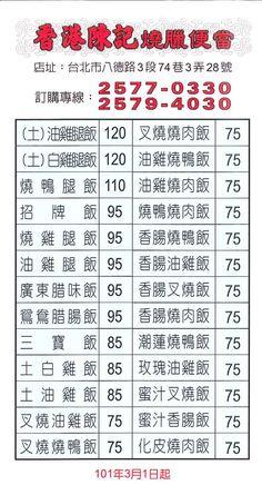香港陳記燒臘便當/ 地址:台北市八德路3段74巷3弄28號/ 電話:2577-0330,2579-4030