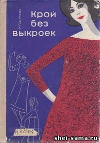Крой без выкроек - Женская одежда - Книги по шитью