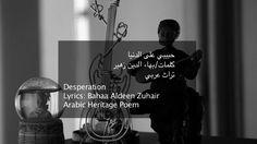 Desperation Abdulrahman Moh & BTB حبيبي على الدنيا عبدالرحمن محمد و