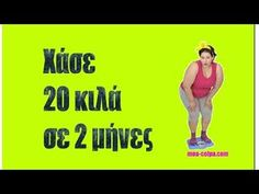 Health Diet, Health Fitness, Hip Workout, Salad Bar, Weight Loss, Exercise, Gym, Tips, Anna