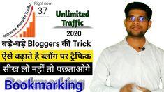 Blog Par Traffic Kaise Badhaye | How to Increase Traffic On Blog/Website... The Creator, Website, Digital, Youtube, Blog, Blogging, Youtubers, Youtube Movies
