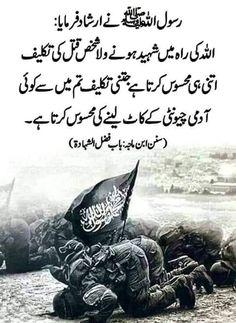Imam Ali Quotes, Hadith Quotes, Allah Quotes, Urdu Quotes, Quotations, Islam Hadith, Allah Islam, Islam Quran, Alhamdulillah